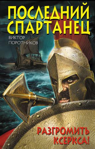 Виктор Поротников, Последний спартанец. Разгромить Ксеркса!