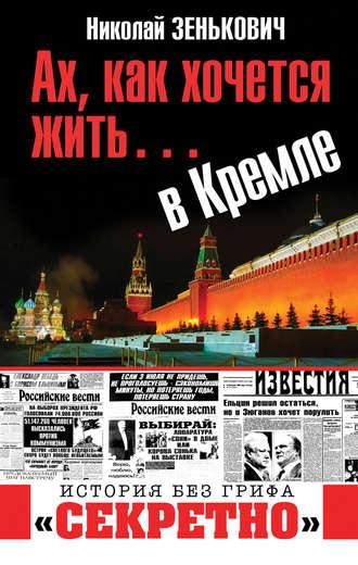 Николай Зенькович, Ах, как хочется жить… в Кремле