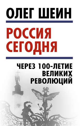 Олег Шеин, Россия сегодня. Через 100-летие великих революций