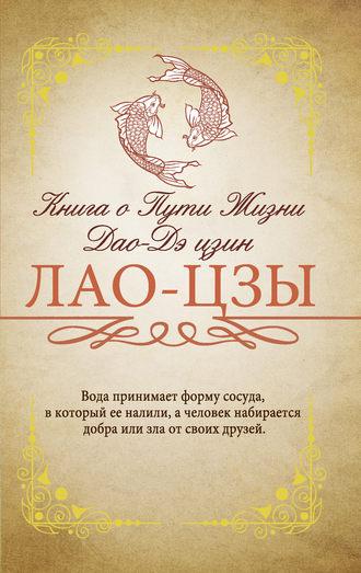 Лао-цзы, Книга о Пути жизни (Дао-Дэ цзин). С комментариями и объяснениями