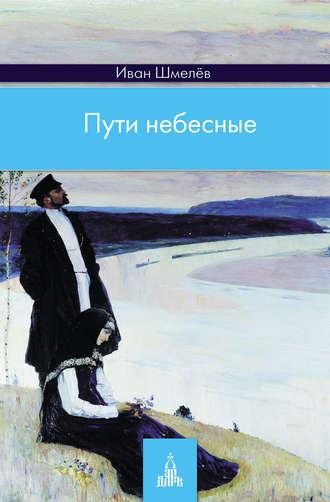 Иван Шмелев, Пути небесные