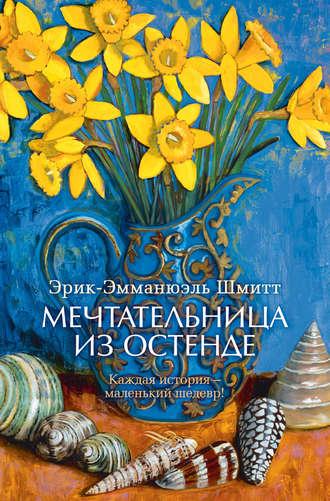 Эрик-Эмманюэль Шмитт, Мечтательница из Остенде (сборник)