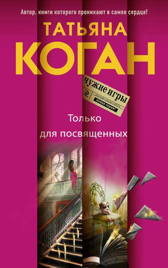 Татьяна Коган, Только для посвященных