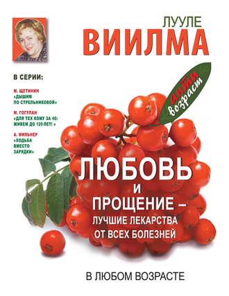 Лууле Виилма, Наталья Пружанская, Любовь и прощение – лучшие лекарства от всех болезней в любом возрасте