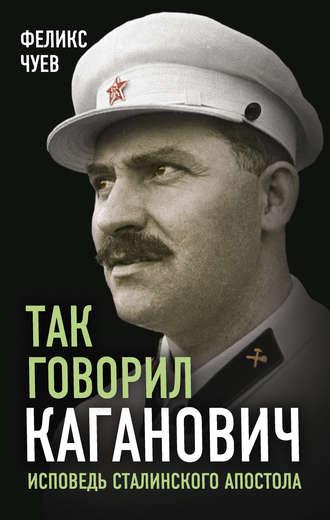 Феликс Чуев, Так говорил Каганович