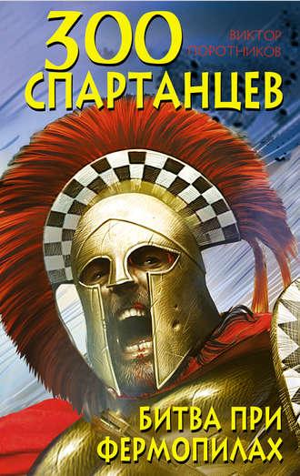 Виктор Поротников, 300 спартанцев. Битва при Фермопилах