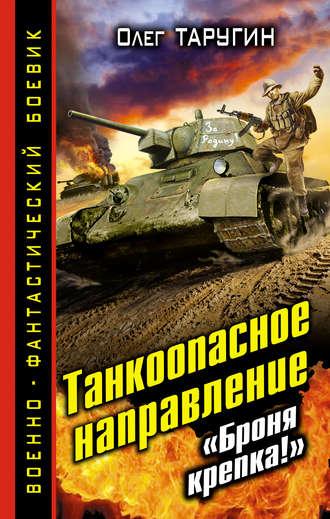 Олег Таругин, Танкоопасное направление. «Броня крепка!»