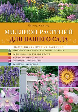 Галина Кизима, Миллион растений для вашего сада