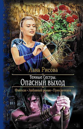 Лана Рисова, Темные сестры. Опасный Выход