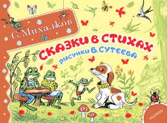 Сергей Михалков, Сказки в стихах (сборник)