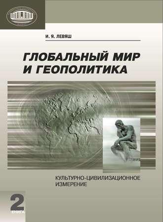 Илья Левяш, Глобальный мир и геополитика. Культурно-цивилизационное измерение. Книга 2
