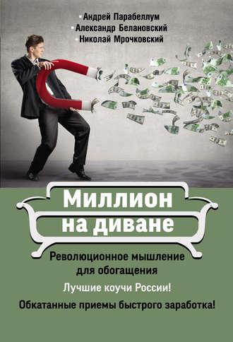 Николай Мрочковский, Андрей Парабеллум, Миллион на диване