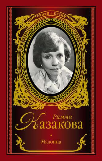 Римма Казакова, Мадонна (сборник)
