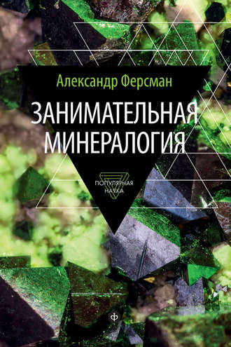 Александр Ферсман, Занимательная минералогия