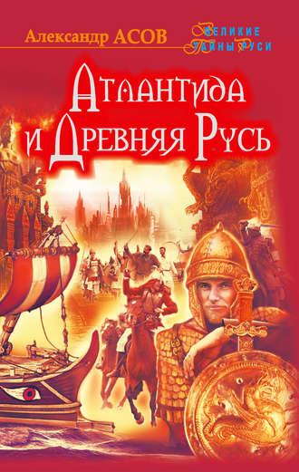 Александр Асов, Атлантида и Древняя Русь
