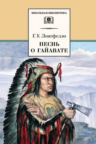 Генри Лонгфелло, Песнь о Гайавате