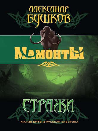Александр Бушков, Стражи