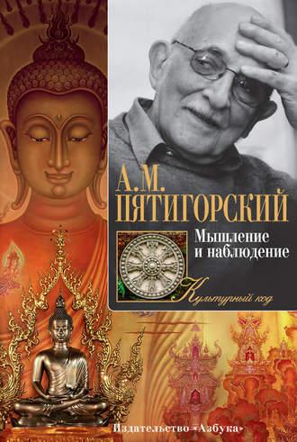 Александр Пятигорский, Мышление и наблюдение (сборник)