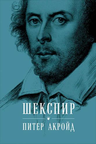 Питер Акройд, Шекспир. Биография