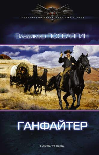 Владимир Поселягин, Ганфайтер