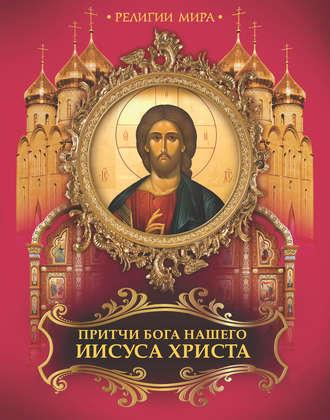 В. Бутромеев, Владимир Бутромеев, Притчи Бога нашего Иисуса Христа