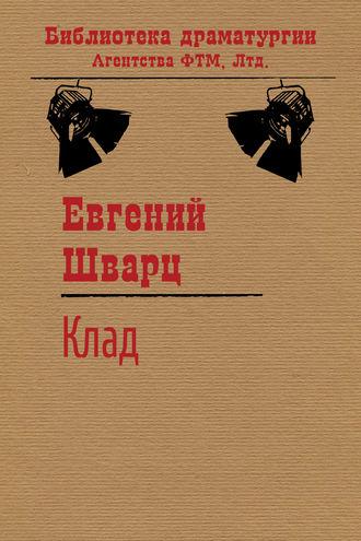 Евгений Шварц, Клад