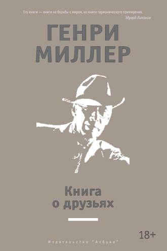 Генри Миллер, Книга о друзьях (сборник)