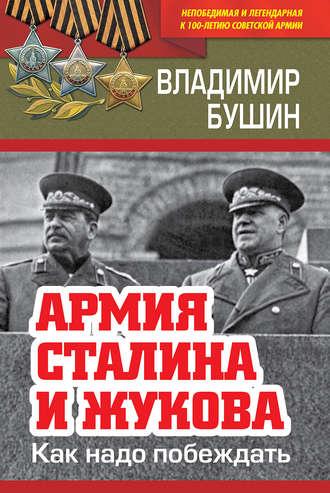 Владимир Бушин, Армия Сталина и Жукова. Как надо побеждать