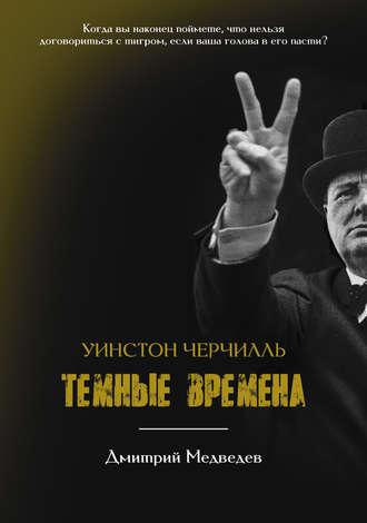 Дмитрий Медведев, Уинстон Черчилль. Темные времена