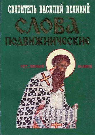 святитель Василий Великий, Слова подвижнические