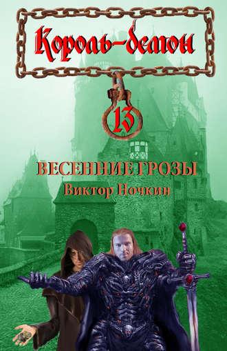 Виктор Ночкин, Весенние грозы