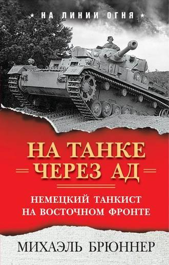 Михаэль Брюннер, На танке через ад. Немецкий танкист на Восточном фронте