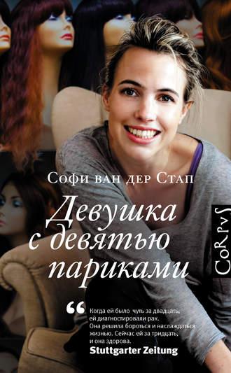 Софи ван дер Стап, Девушка с девятью париками