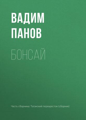 Вадим Панов, Бонсай