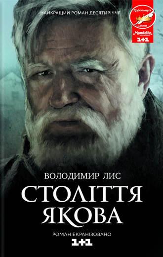 Володимир Лис, Століття Якова
