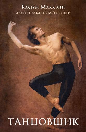 Колум Маккэнн, Танцовщик