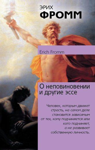 Эрих Фромм, О неповиновении и другие эссе