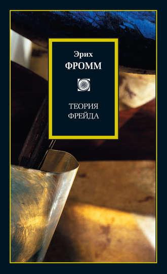 Эрих Фромм, Теория Фрейда (сборник)