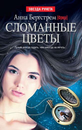 Анна Бергстрем, Сломанные цветы (сборник)