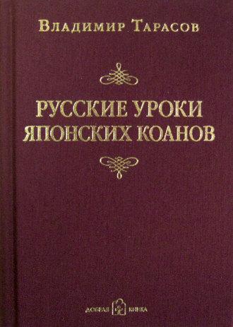 Владимир Тарасов, Русские уроки японских коанов