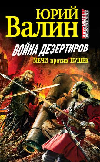Юрий Валин, Война дезертиров. Мечи против пушек