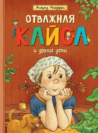 Астрид Линдгрен, Отважная Кайса и другие дети (сборник)