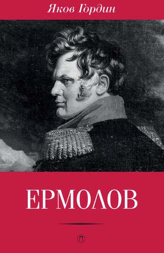 Яков Гордин, Ермолов