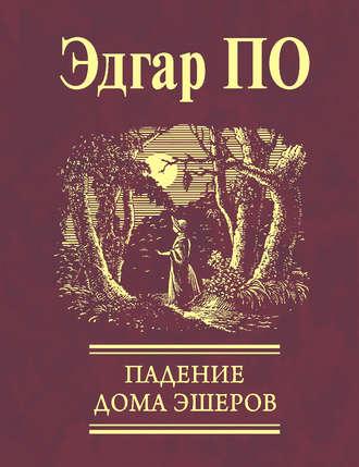 Эдгар По, Падение Дома Эшеров (сборник)