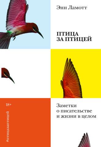 Энн Ламотт, Птица за птицей. Заметки о писательстве и жизни в целом