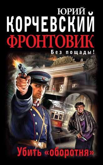 Юрий Корчевский, Фронтовик. Убить «оборотня»