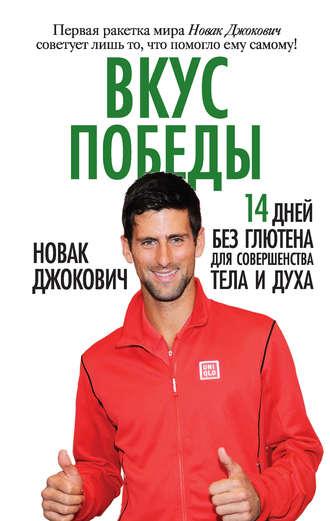 Новак Джокович, Вкус победы. 14 дней без глютена для совершенства тела и духа