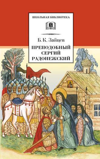 Борис Зайцев, Преподобный Сергий Радонежский (сборник)