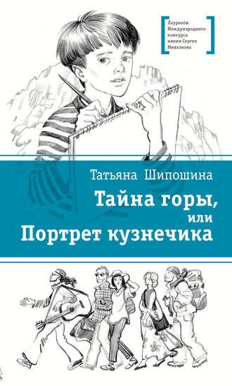 Татьяна Шипошина, Тайна горы, или Портрет кузнечика