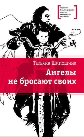 Татьяна Шипошина, Ангелы не бросают своих